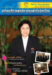 tsva-newsletter-cover-no-18