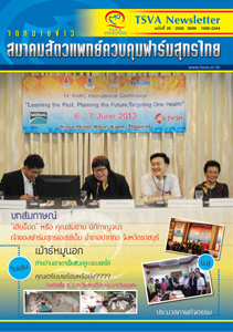 tsva-newsletter-cover-no-25