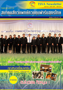 tsva-newsletter-cover-no-26