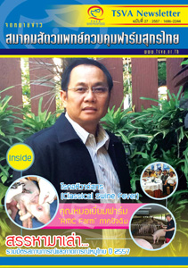 tsva-newsletter-cover-no-27