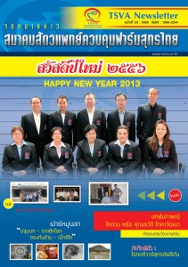 tsva-newsletter-cover-no-23
