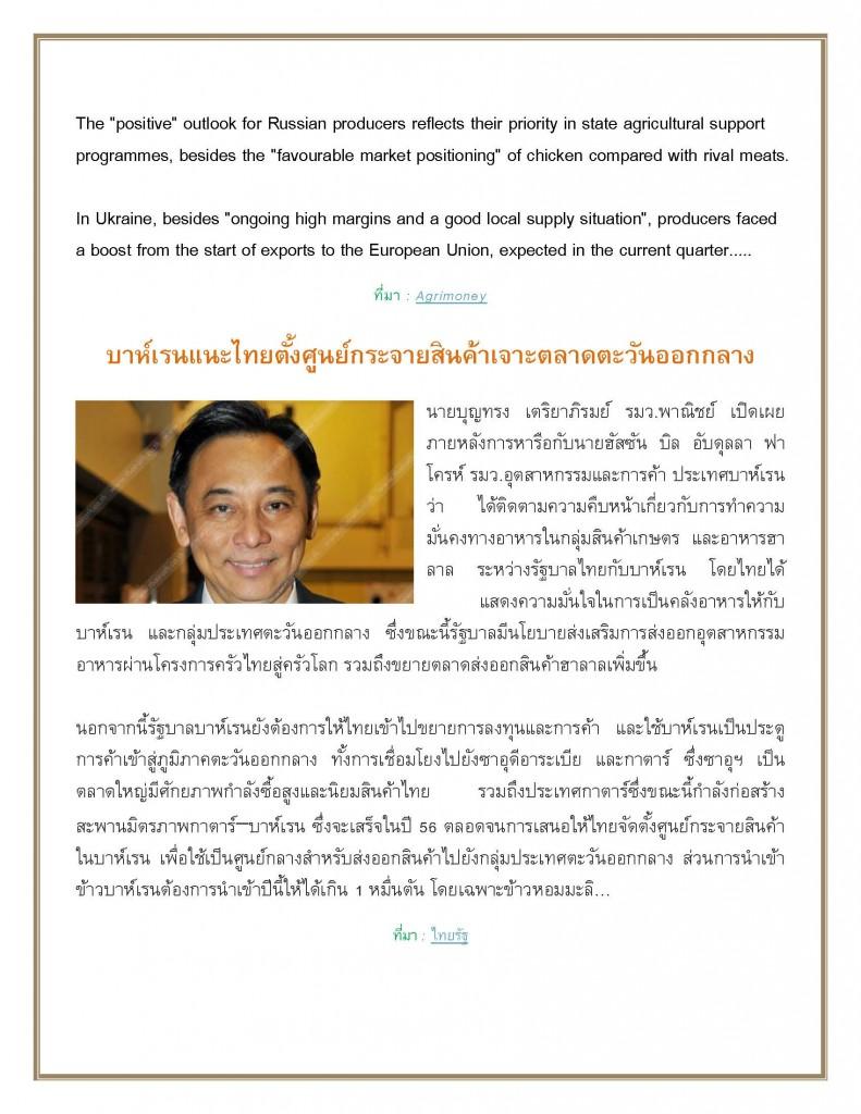 ข่าวประจำวัน_TFMA_ 01-03-56_Page_2