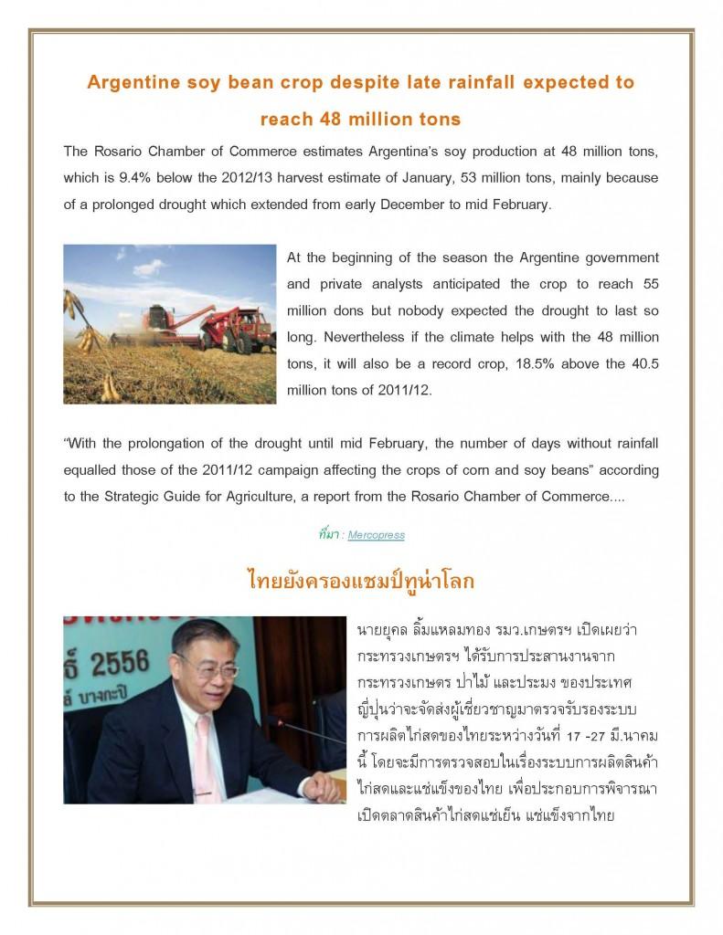 ข่าวประจำวัน_TFMA_ 01-03-56_Page_3