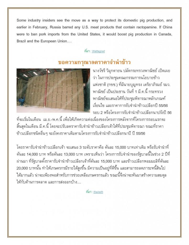 ข่าวประจำวัน_TFMA_ 01-03-56_Page_5