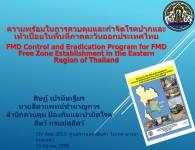 ความพร้อมในการควบคุมและกำจัดโรคปากและเท้าเปื่อยในพื้นที่ภาคตะวันออกประเทศไทย