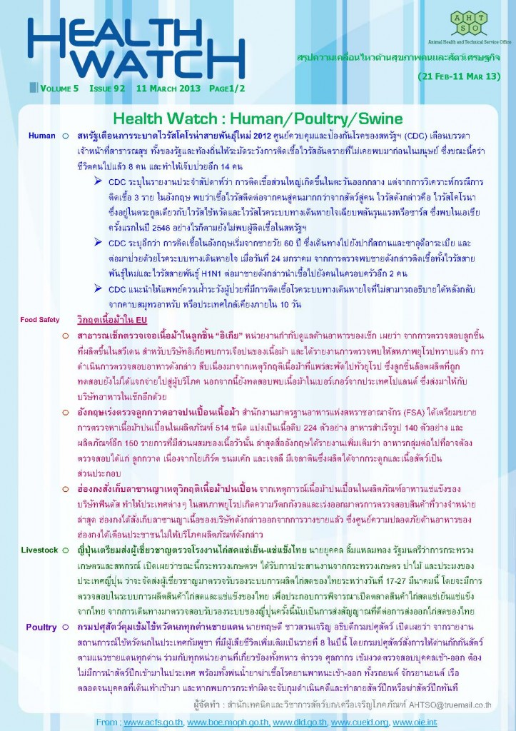 Health Watch_Issue92_Page_1