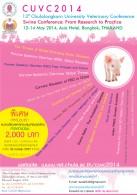 13th Chulalongkorn University Veterinary Conference<span></span>