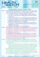 Health Watch Vol.5 Issue 94