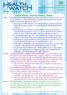 Health Watch Vol.5 Issue 95