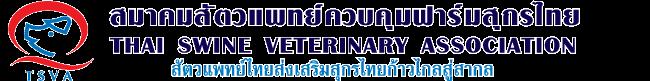 สมาคมสัตวแพทย์ควบคุมฟาร์มสุกรไทย