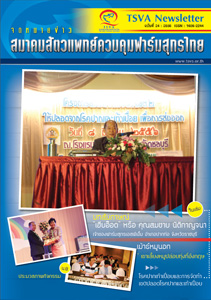 tsva-newsletter-cover-no-24