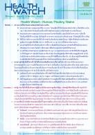Health Watch Vol.5 Issue 97