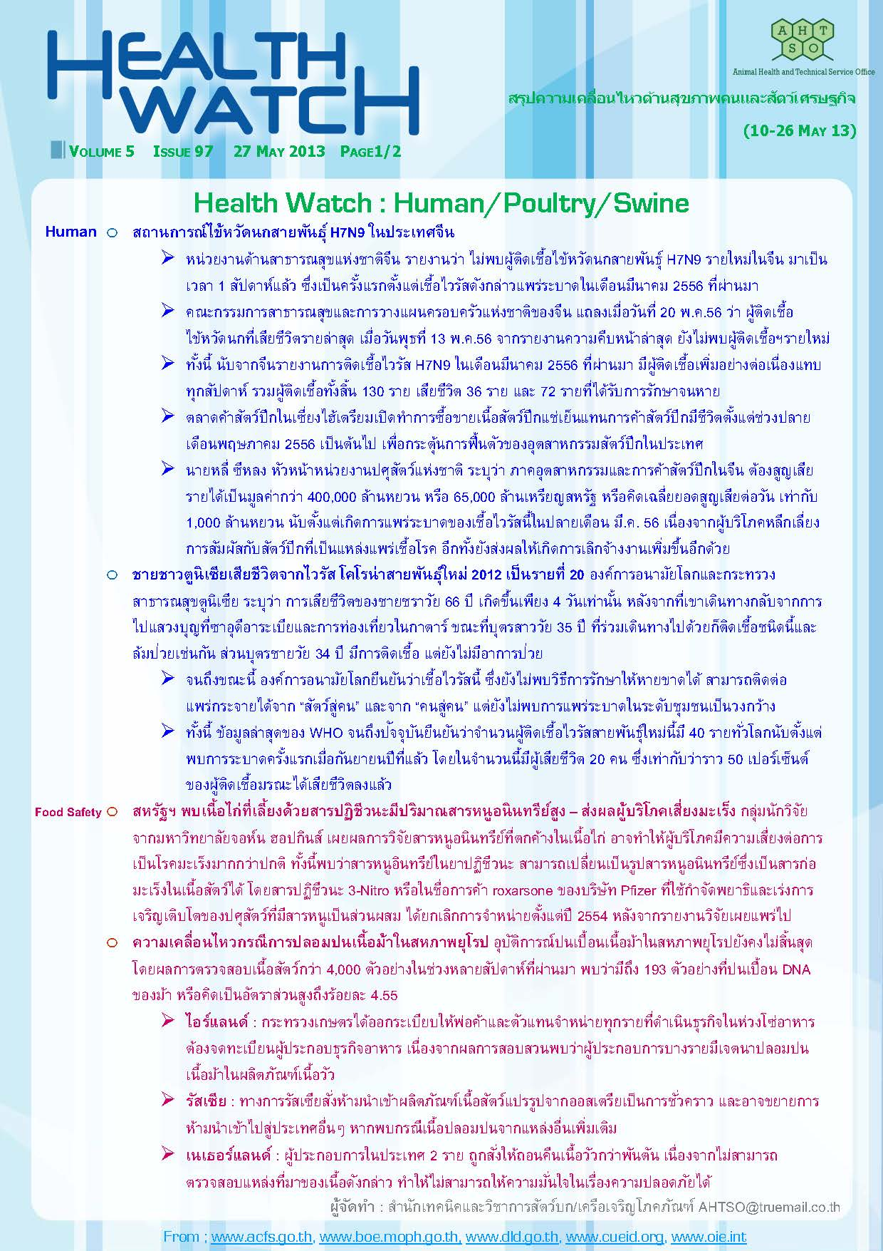 Health Watch_Issue97_Page_1