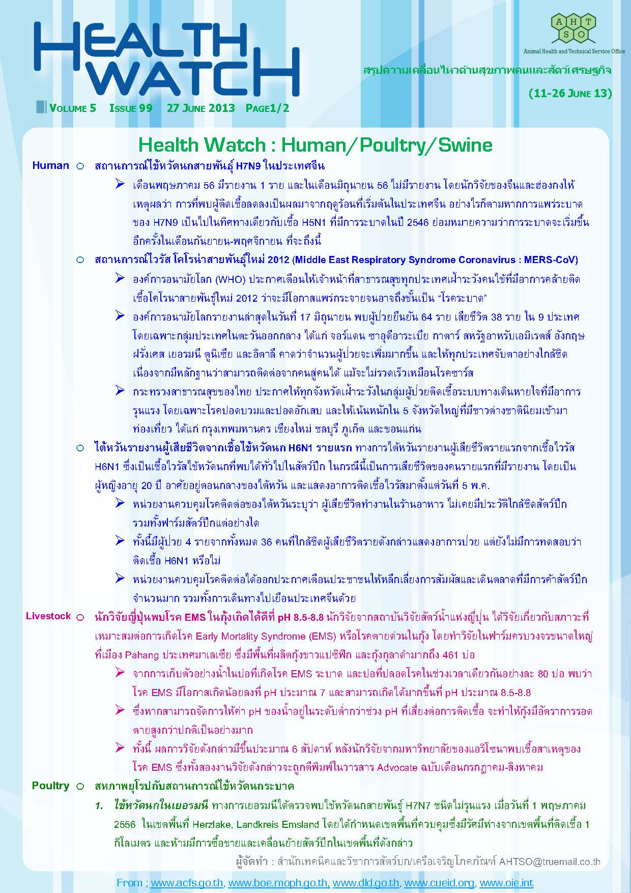 Health Watch_Issue99_Page_1