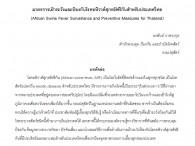 มาตรการเฝ้าระวังและป้องกันโรคอหิวาต์สุกรอัฟริกันสำหรับประเทศไทย