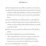 สรุปคำถาม - คำตอบ_Page_1