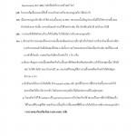 สรุปคำถาม - คำตอบ_Page_2