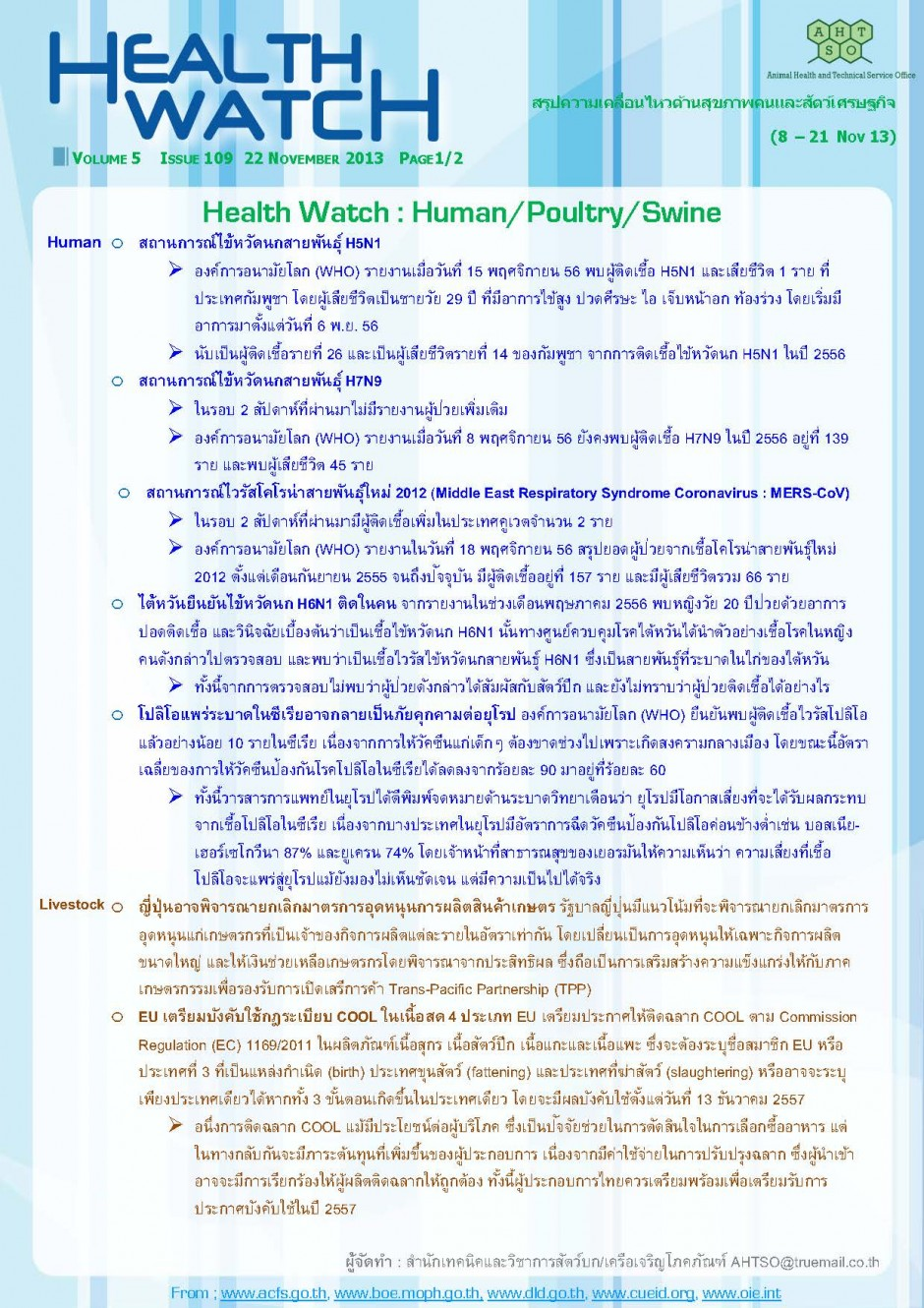 Health Watch_Issue109_Page_1