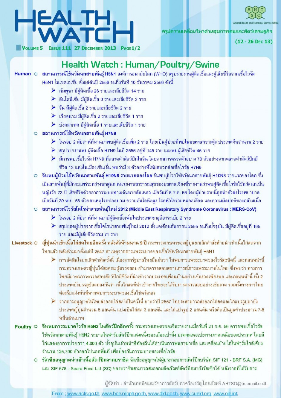 Health Watch_Issue111_Page_1