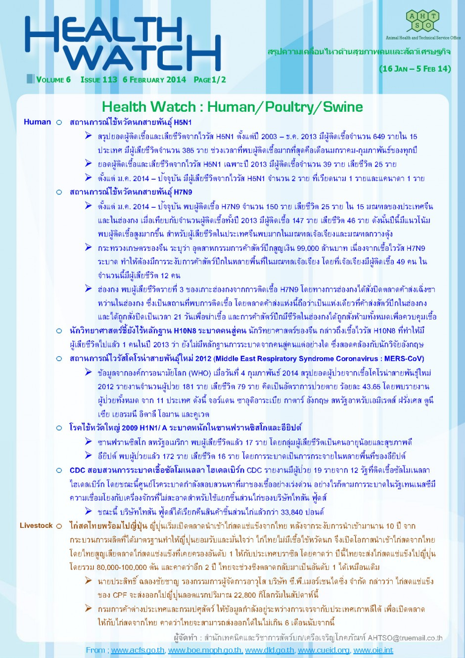 Health Watch_Issue113_Page_1