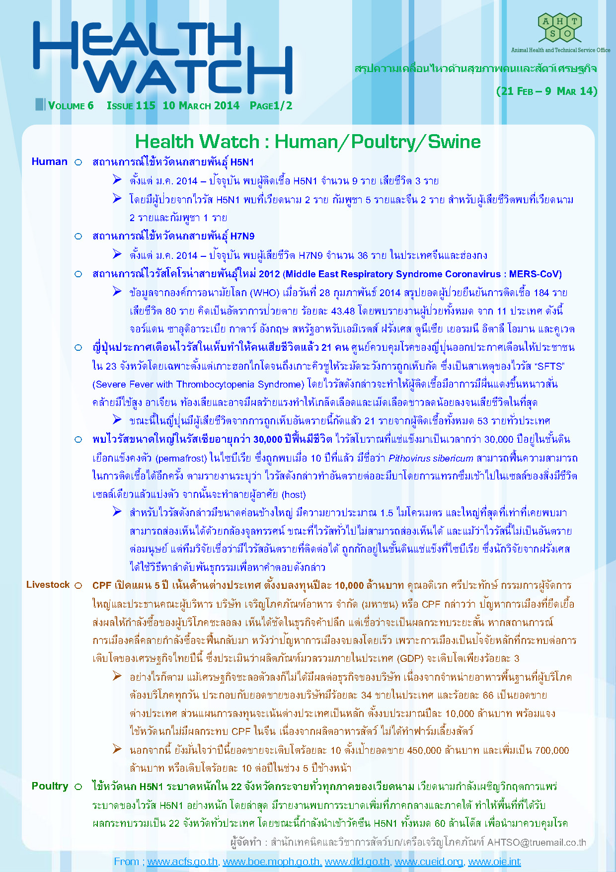 Health Watch_Issue115_Page_1
