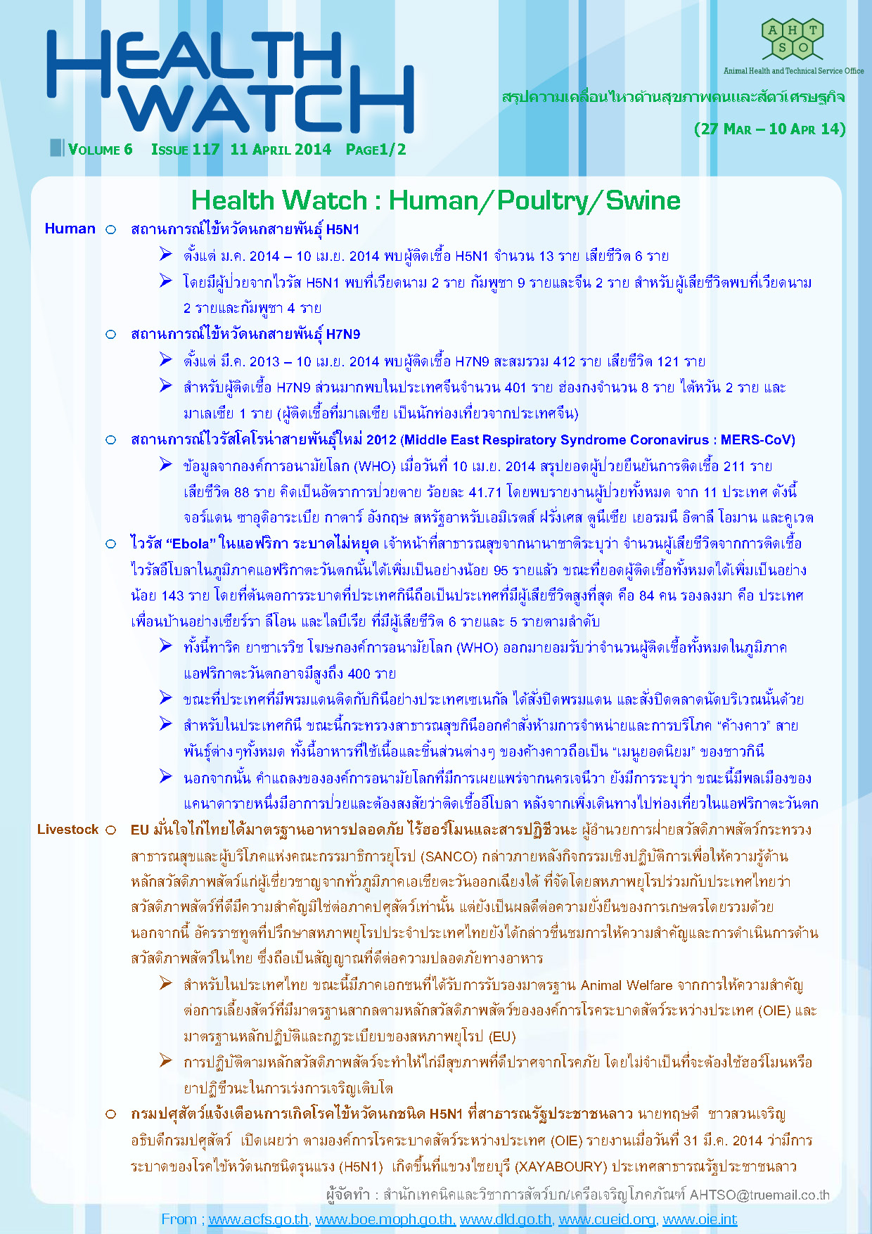 Health Watch_Issue117_Page_1