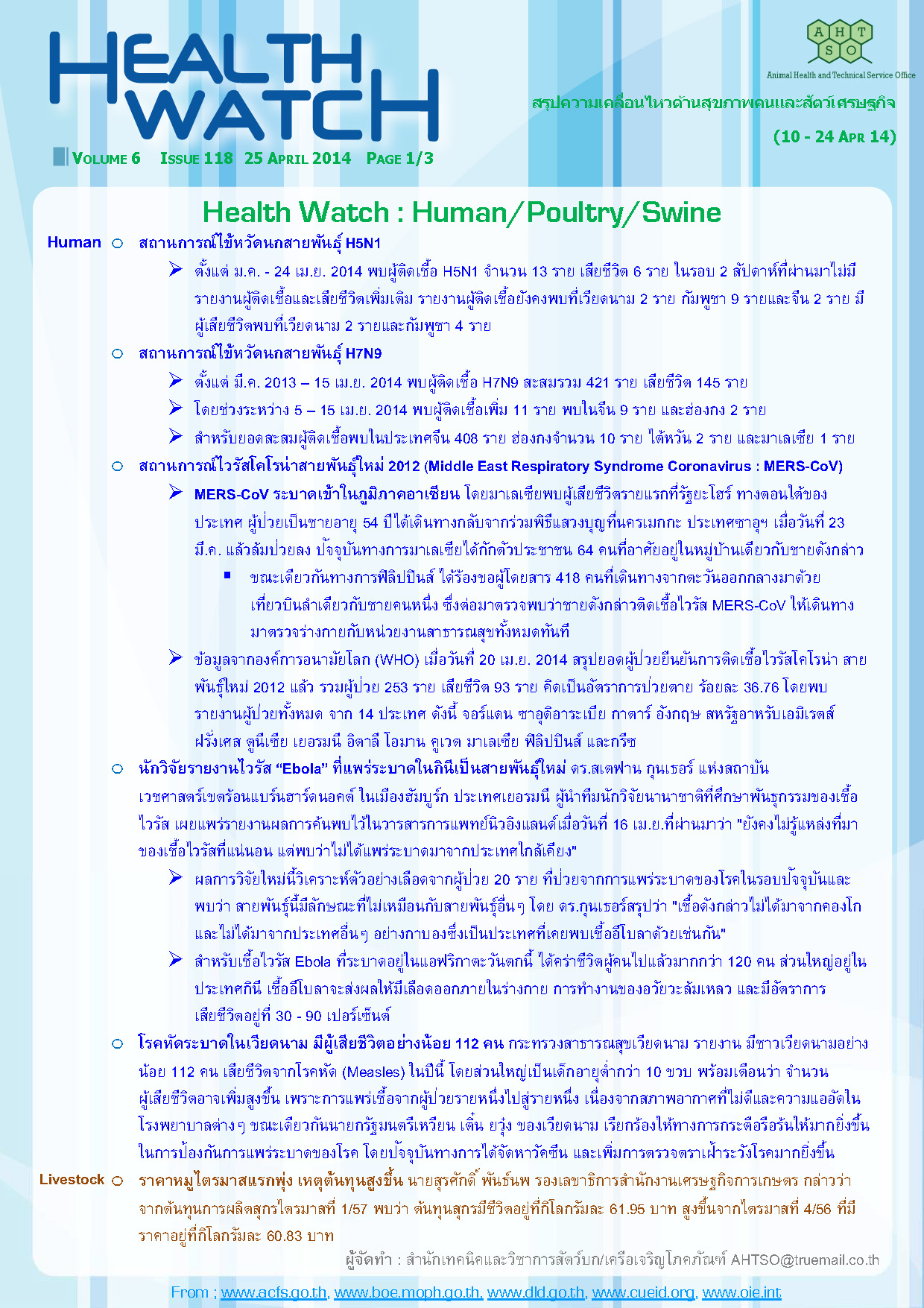 Health Watch_Issue118_Page_1