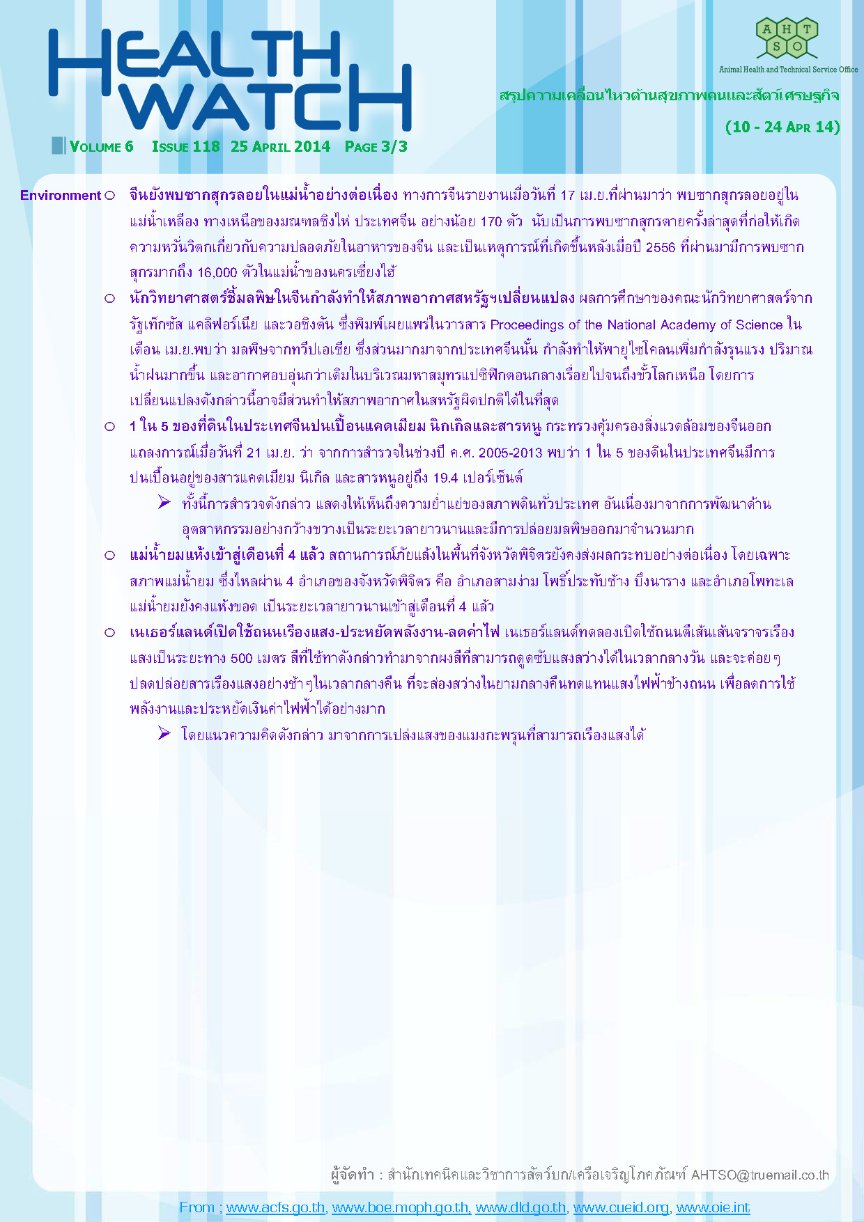 Health Watch_Issue118_Page_3