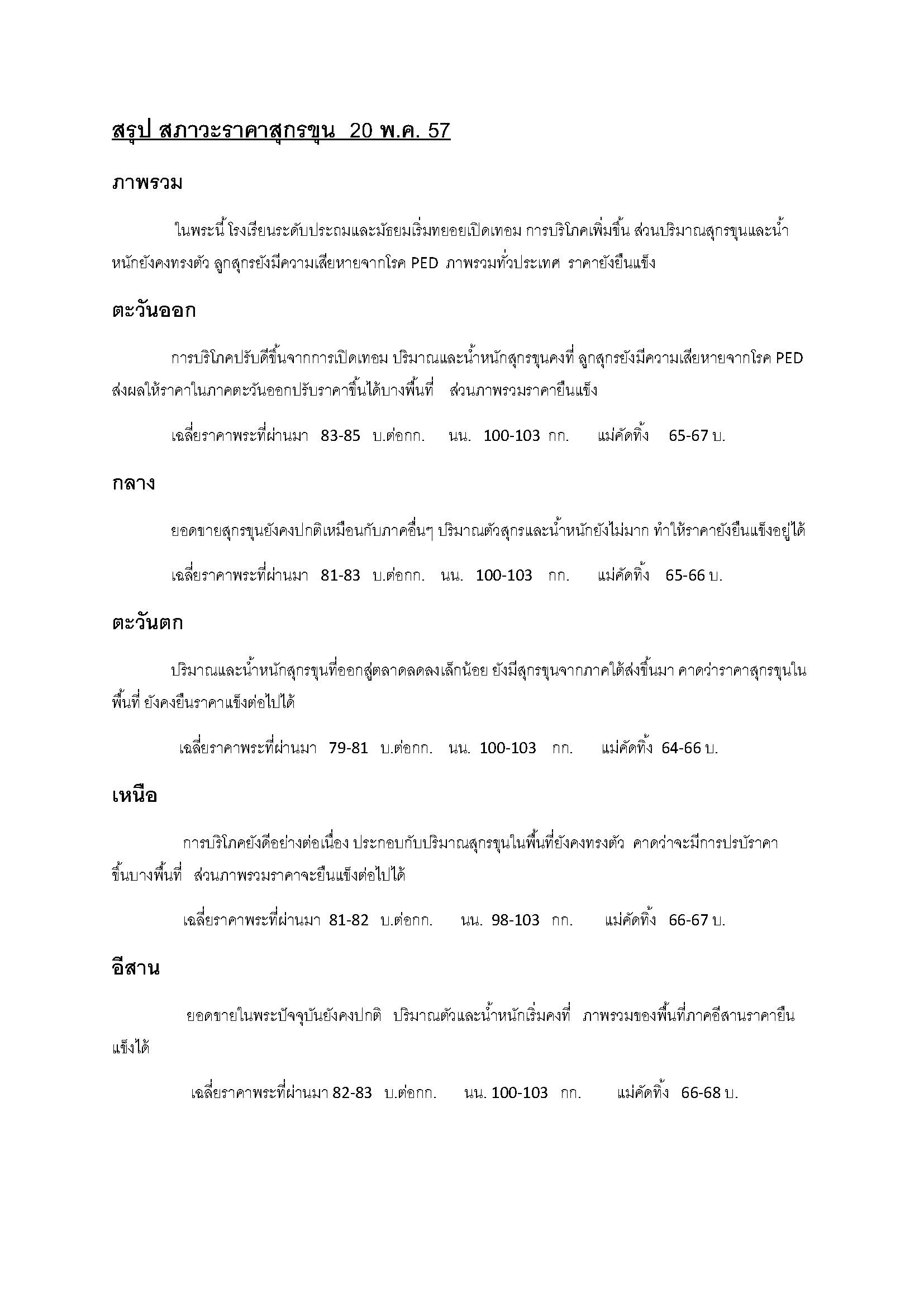 สรุป สภาวะราคาสุกรขุน  20 พ.ค. 57_Page_1