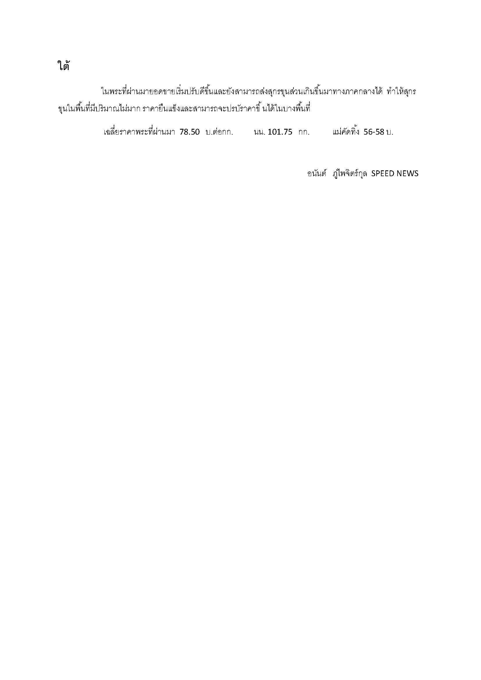 สรุป สภาวะราคาสุกรขุน  20 พ.ค. 57_Page_2