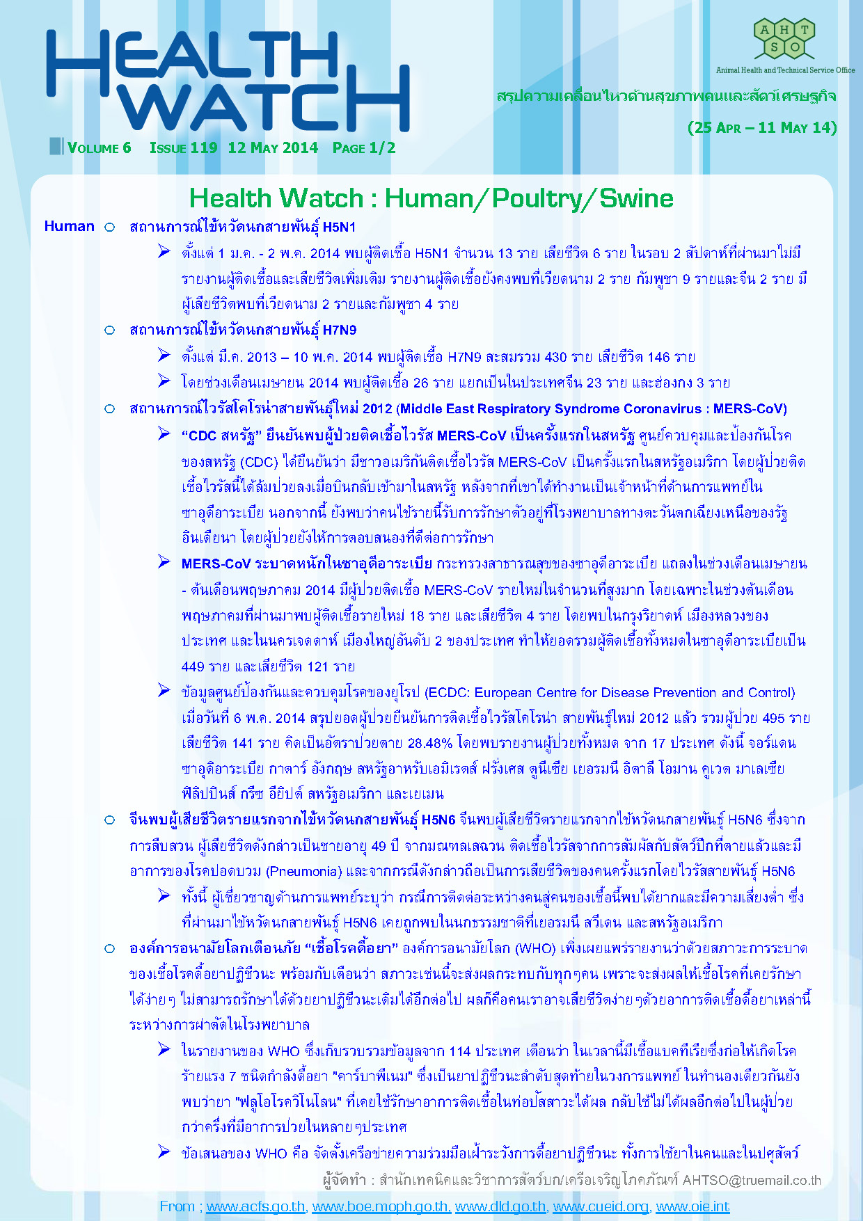 Health Watch_Issue119_Page_1