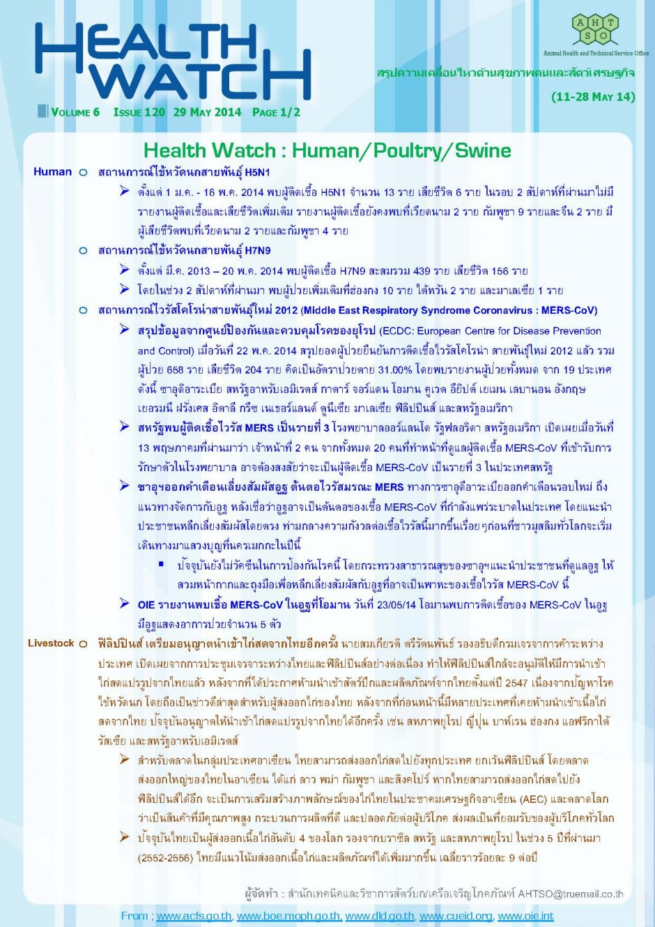 Health Watch_Issue120_Page_1