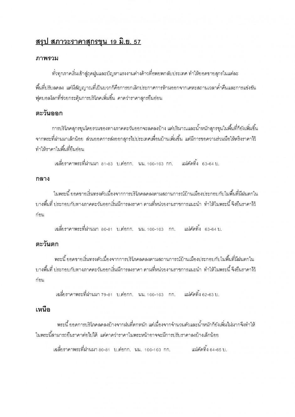 สรุป สภาวะราคาสุกรขุน  19 มิ.ย. 57_Page_1