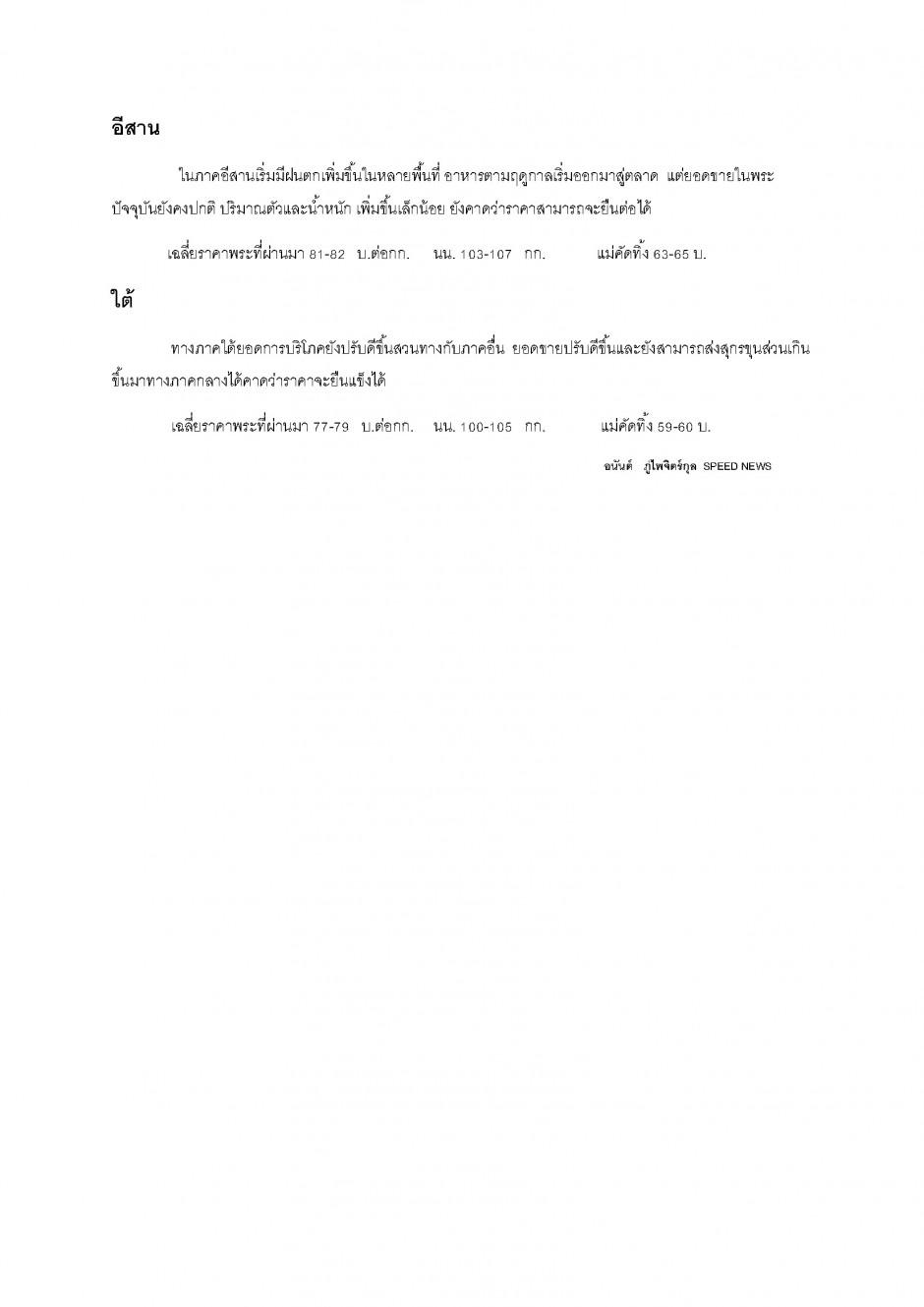 สรุป สภาวะราคาสุกรขุน  19 มิ.ย. 57_Page_2