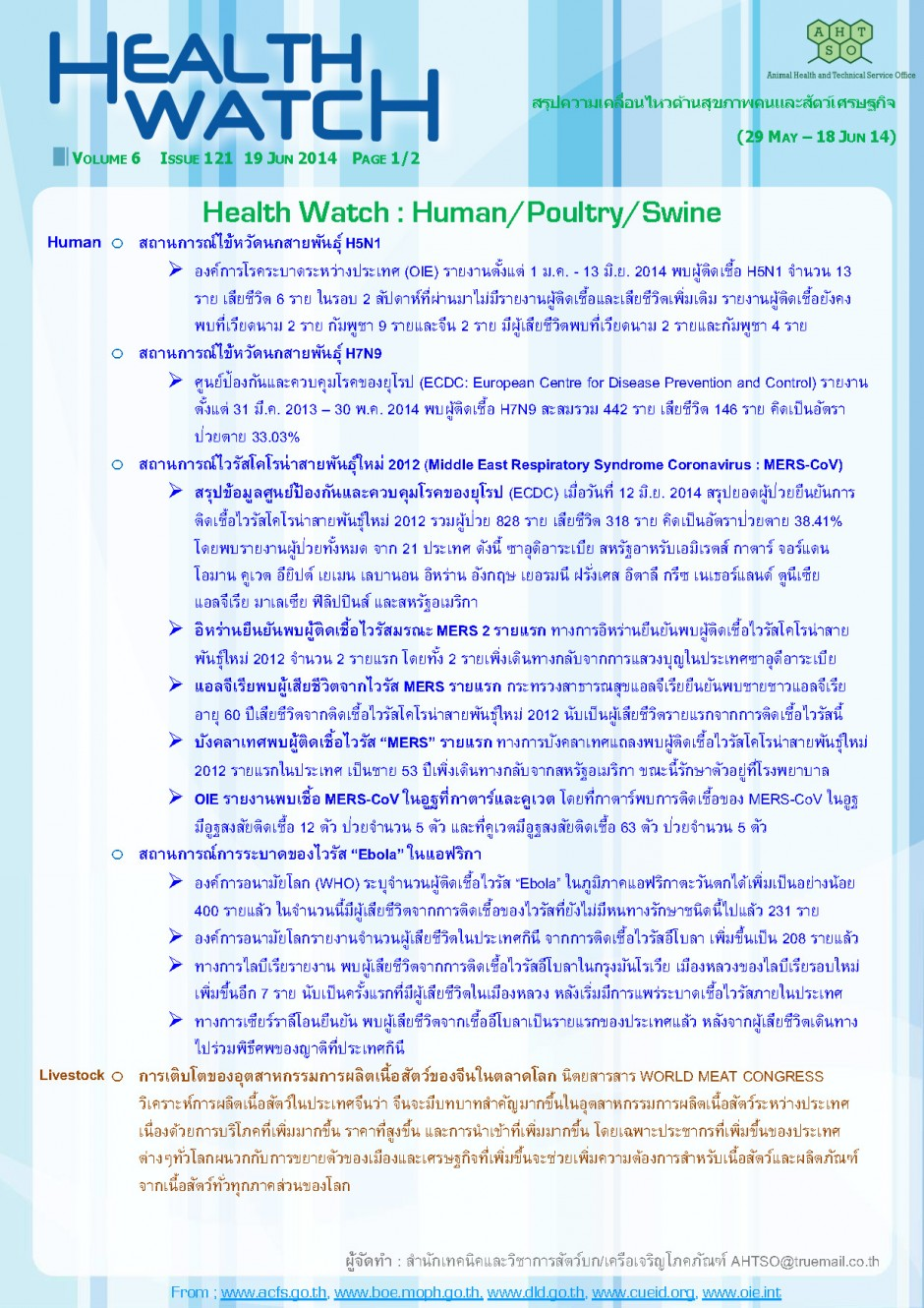 Health Watch_Issue121_Page_1