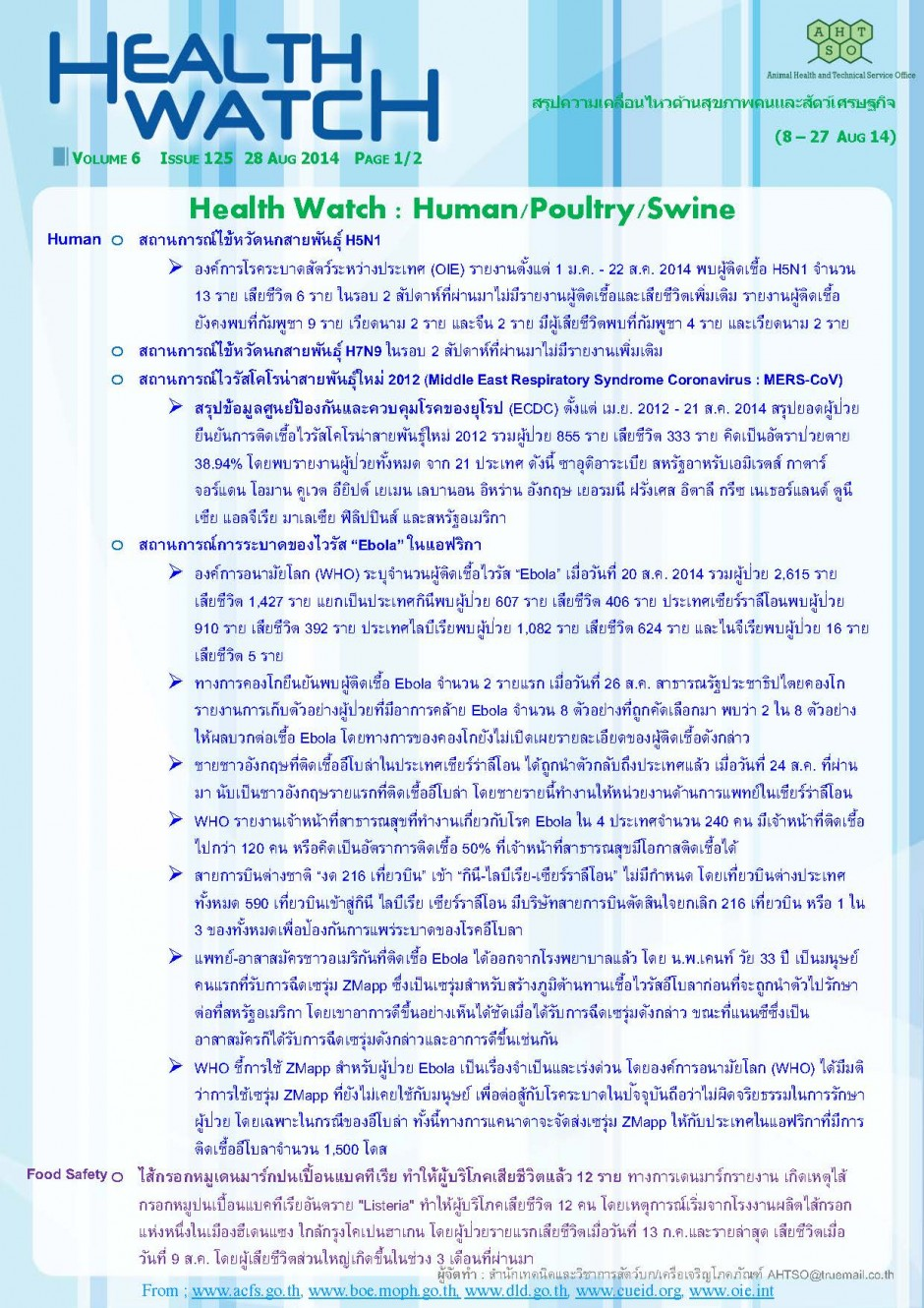 Health Watch_Issue125_Page_1