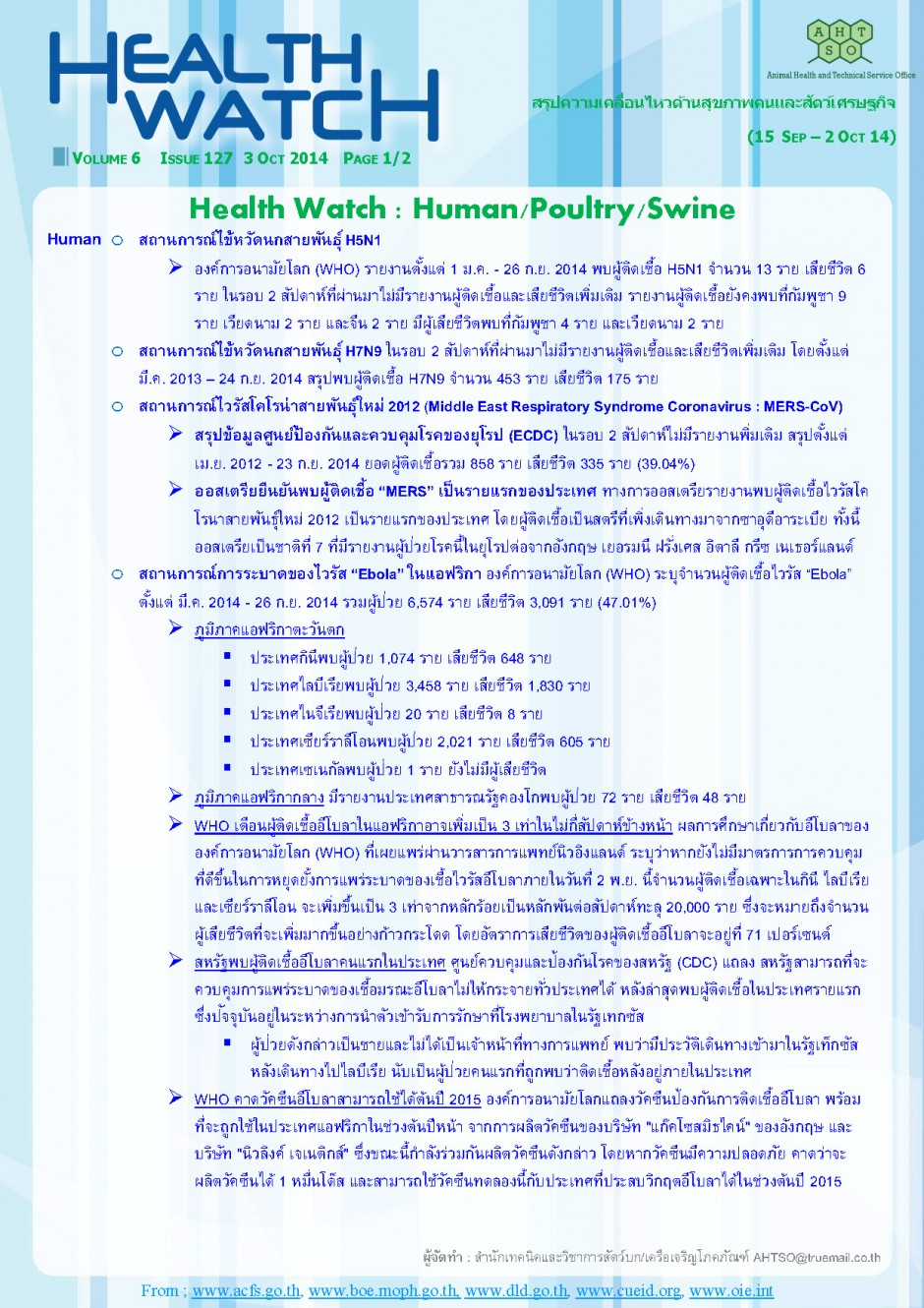 Health Watch_Issue127_Page_1