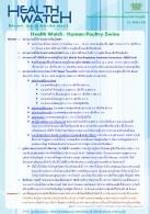 Health Watch Vol.6 Issue 128