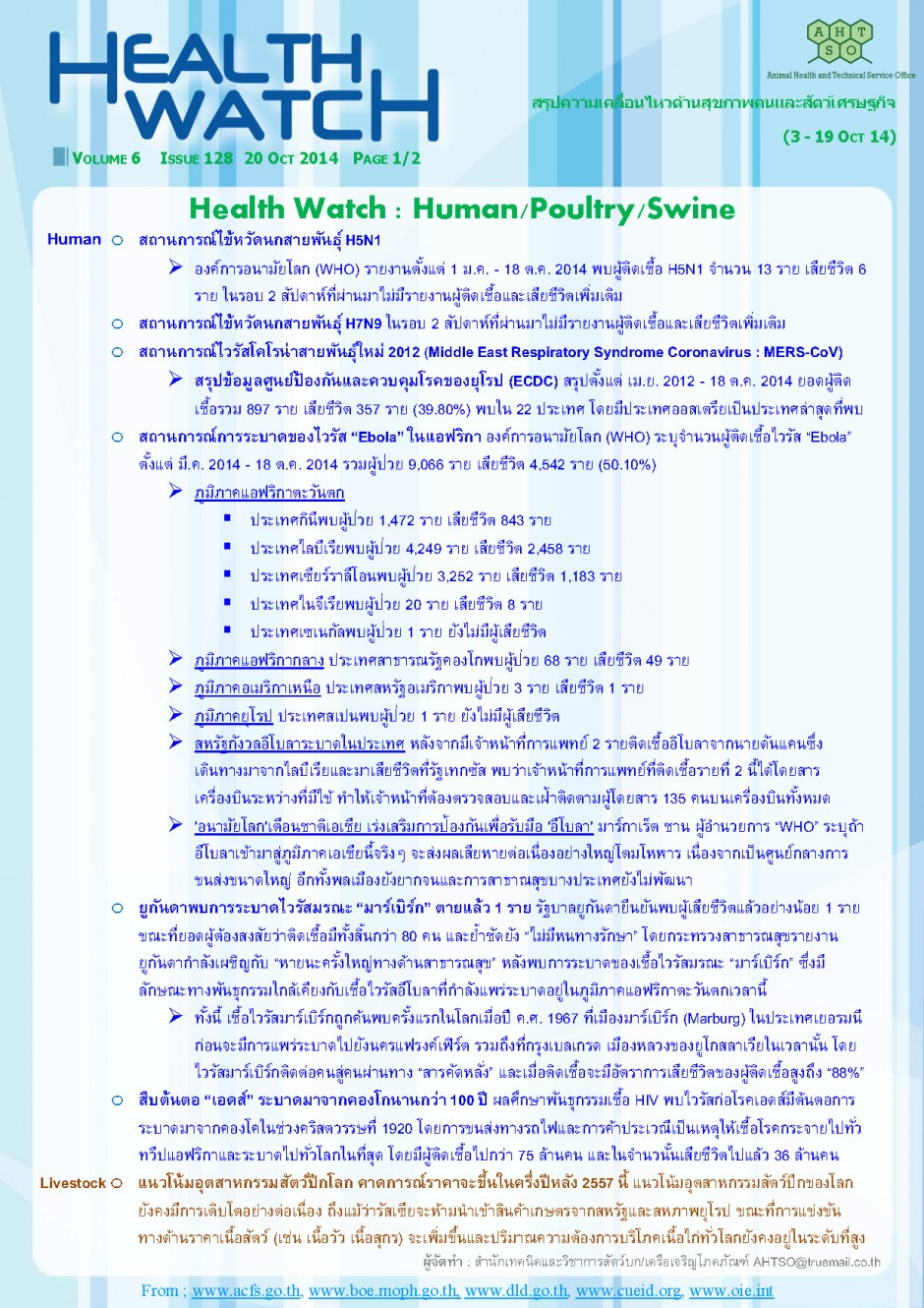 Health Watch_Issue128_Page_1