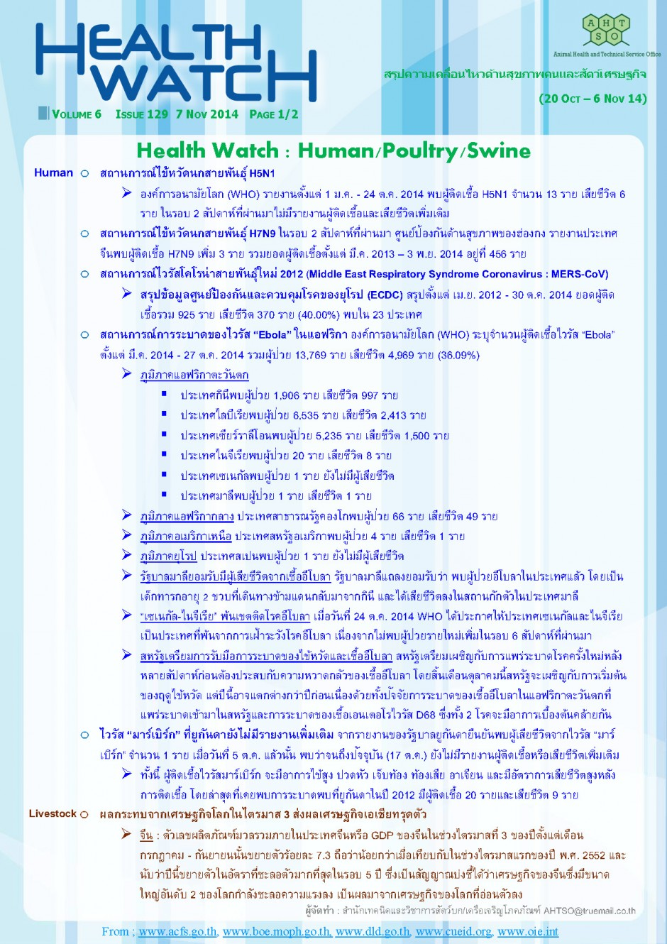 Health Watch_Issue129_Page_1