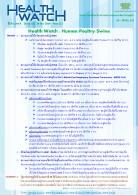 Health Watch Vol.6 Issue 131<span></span>