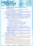 Health Watch Vol.6 Issue 132