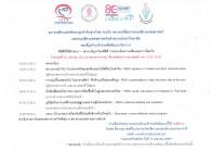 งานประชุมวิชาการนานาชาติคณะสัตวแพทยศาสตร์ จุฬาฯ CUVC 2015<span></span>