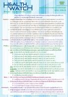 Health Watch Vol.6 Issue 134
