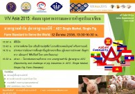 VIV Asia 2015: สัมมนาอุตสาหกรรมและการค้าสุกรอาเซียน<span></span>
