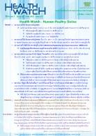 Health Watch Vol.6 Issue 135