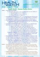 Health Watch Vol.6 Issue 136