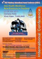 งานประชุมวิชาการนานาชาติ คณะสัตวแพทยศาสตร์ขอนแก่น KVAC 2015<span></span>