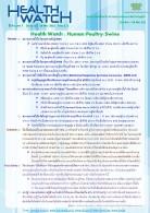 Health Watch Vol.6 Issue 137