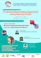 งานประชุมวิชาการ 9th International Pig Conference Digest ( IPCD ) และประชุมใหญ่สามัญประจำปี2558<span></span>